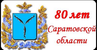80 лет СО