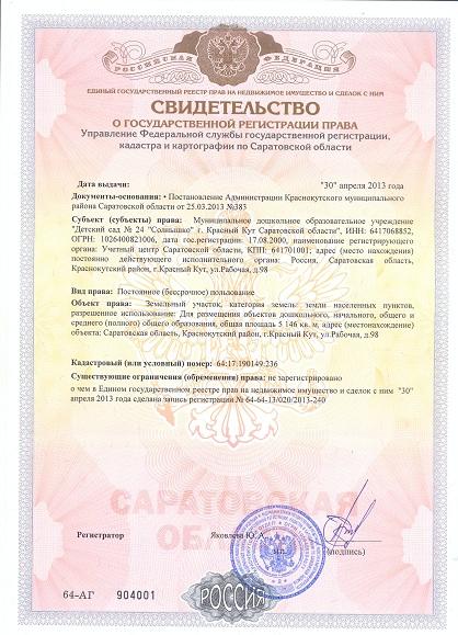 свидетельство о государственной регистрации права земельным участком восхищении этой